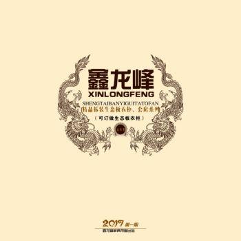 鑫龙丰2017年第一期电子画册