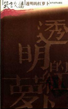 莫言文集(9)透明的紅蘿卜 電子書