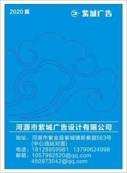 河源市紫城广告设计有限公司电子画册
