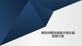 博菲特期货操盘手俱乐部招商方案电子宣传册