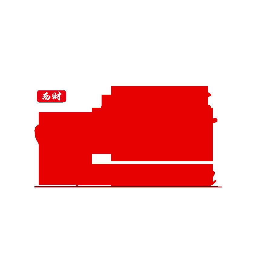 西安财经韶华电子杂志
