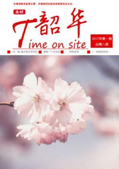 《韶华》杂志第八期