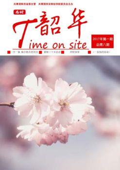 《韶华》杂志第八期2