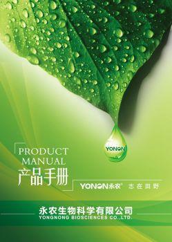 2020永農生物產品手冊,電子書免費制作 免費閱讀