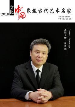 文化中国聚焦当代艺术名家张传斌专辑