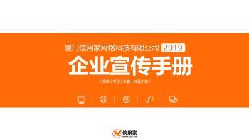 信用家装修网简介以及推广电子宣传册