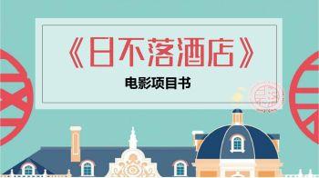 上海邦汇影业有限公司主营电影《日不落酒店》项目电子画册