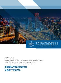中国贸促会贸易推广交流中心电子刊物