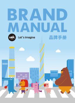 品牌手册 电子杂志制作软件