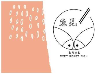 鱼见烤鱼宣传画册