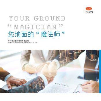 广州优米装饰材料有限公司电子画册