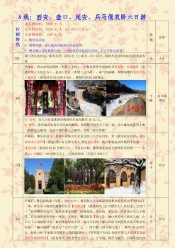 荆门起止:A线:西安+壶口+延安+兵马俑双卧6天电子画册