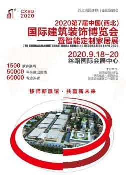 2020第7届西安建筑装饰博览会(西安建博会)电子画册
