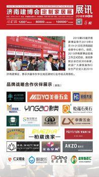 济南建博会展讯(第一期)电子宣传册