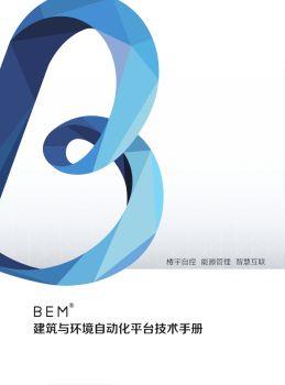 BEM®建筑与环境自动化平台技术手册