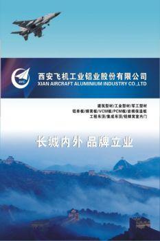 西飞铝业公司宣传册