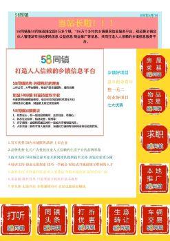 58同城同镇汉中市招聘公告宣传画册