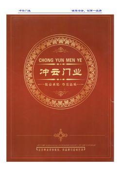 冲云门业(第二册)电子画册