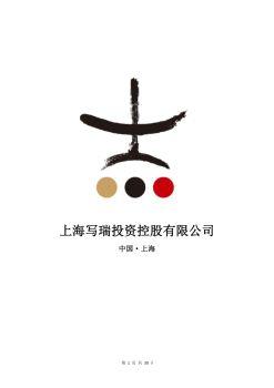 上海写瑞投资控股有限公司电子画册