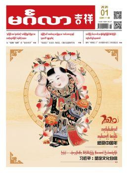 2020年1月《吉祥》,在线电子书,电子刊,数字杂志