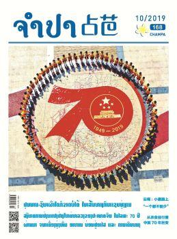 2019年10月《占芭》 電子雜志制作軟件