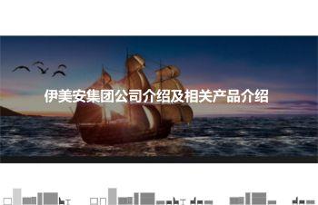 伊美安集团公司介绍及产品介绍养老篇,3D翻页电子画册阅读发布平台