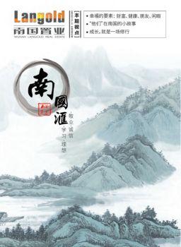 公司內刊第一期《南國匯》樣刊