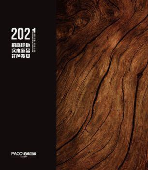 2021柏高实木地板画册 电子书制作软件