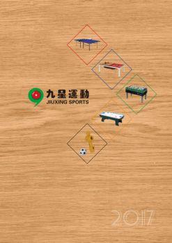 九江市九星运动用品有限公司电子画册