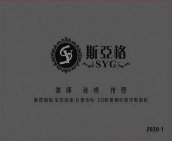 斯亚格/成都市金海霸新型建材有限公司电子画册