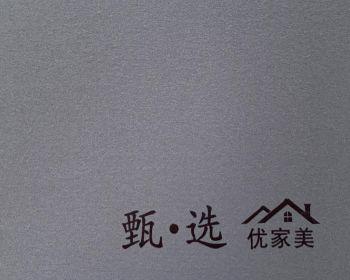 苏州优家美集成墙面宣传画册