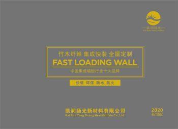 凯润扬光新材料有限公司电子画册