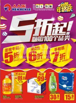 人人乐超市宣传海报,人人乐超市促销海报在线制作(11.1-11.16)电子画册