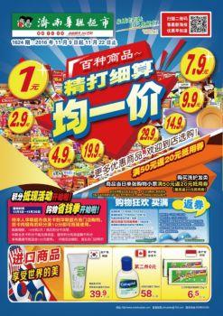 华联超市宣传海报,简单的华联超市宣传海报(2016.11.9-11.22)电子画册