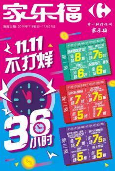 家乐福超市宣传海报,家乐福超市海报制作(2016.11.8-11.21)电子宣传册