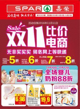 嘉荣超市促销海报,嘉荣超市海报制作教程(2016.11.10-11.23)电子画册