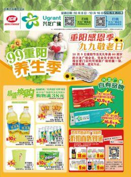 兴龙广源超市促销海报,兴龙广源超市海报制作软件(2016.10.8-10.16)电子宣传册