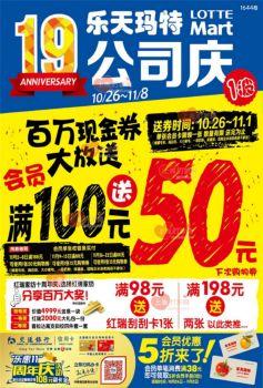 乐天玛特超市促销海报,如何制作乐天玛特超市海报(10.26-11.8)宣传画册