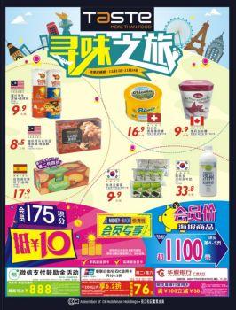 百佳超市促销海报,百佳超市电子海报制作软件(11.11-11.24)电子书