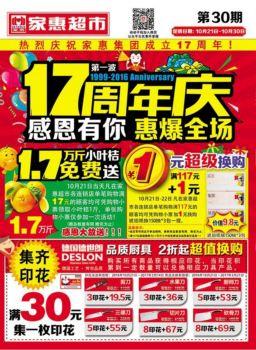 家惠超市促销海报,家惠超市海报商品怎么做(10.21-10.30)电子宣传册