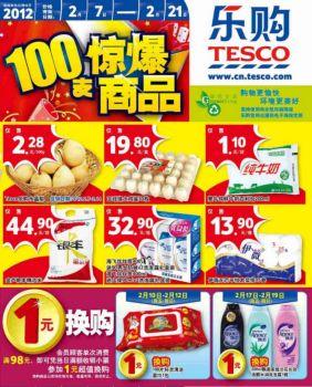 乐购超市促销海报,如何制作乐购超市海报(2012.2.7-2.21)电子画册
