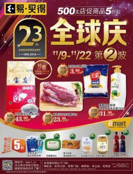 易买得超市促销海报,易买得超市宣传册怎么制作(11.9-11.22)