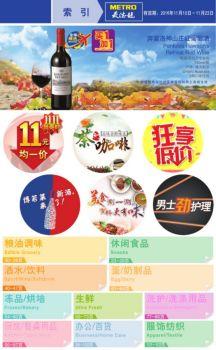 麦德龙超市宣传海报,制作麦德龙超市电子海报的软件(2016.11.10-11.23)电子宣传册
