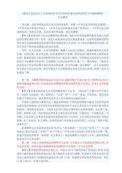 《最高人民法院关于审理商品房买卖合同纠纷案件适用法律若干问题的解释》全文解读电子杂志