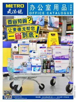 麦德龙超市促销海报,制作麦德龙超市电子海报的软件(2016.8.1-11.30)电子书