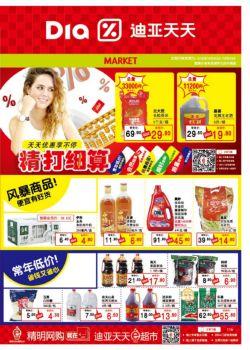 迪亚天天超市促销海报,迪亚天天超市如何制作超市海报(2016.10.20-11.02)电子杂志