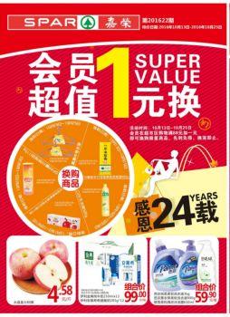 嘉荣超市宣传海报,嘉荣超市制作电子海报的软件(2016.10.13-10.25)电子杂志