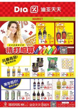迪亚天天超市促销海报,简单的迪亚天天超市宣传海报(2016.11.03-11.16)电子杂志