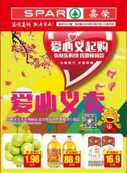 嘉荣超市促销海报,嘉荣超市电子海报制作软件(2016.10.29-11.09)电子书