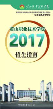 黄山职业技术学院分类考试招生简章—电子书